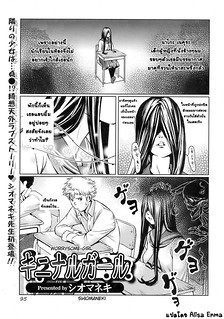[Shiomaneki] Kininaru Girl (COMIC Jun-ai Kajitsu 2008-09) [Thai ภาษาไทย] [Alisa Enma]