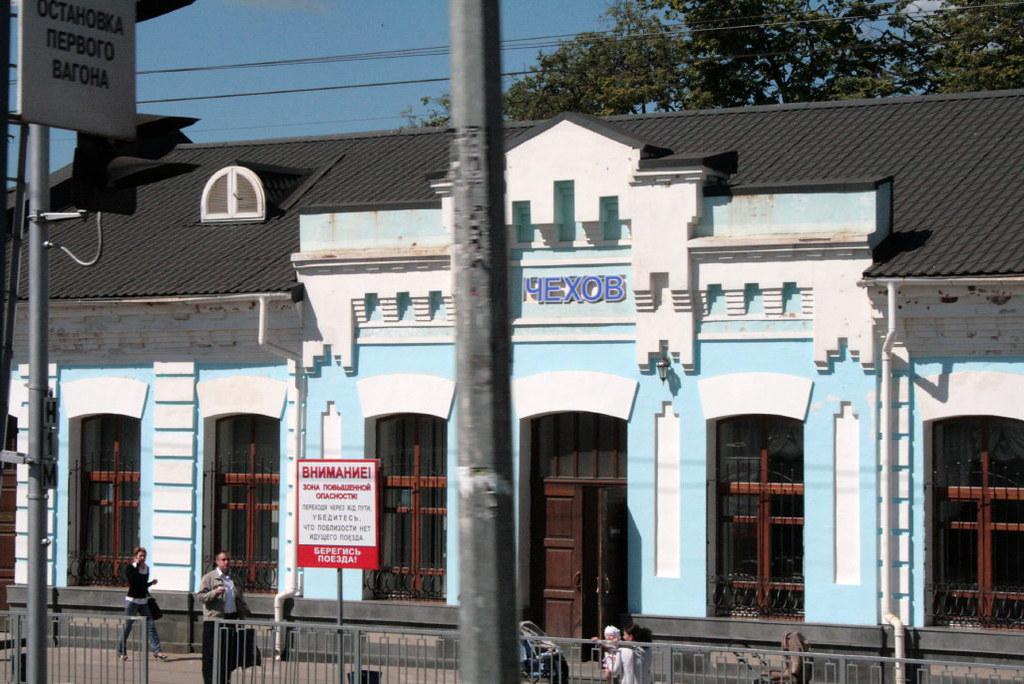 г.Чехов Ж.Д. вокзал.