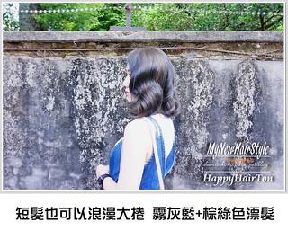 短髮也可以浪漫大捲 霧灰藍+棕綠色漂髮