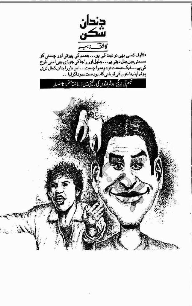 Dandan Shikan  is a very well written complex script novel which depicts normal emotions and behaviour of human like love hate greed power and fear, writen by Kashif Zubair , Kashif Zubair is a very famous and popular specialy among female readers