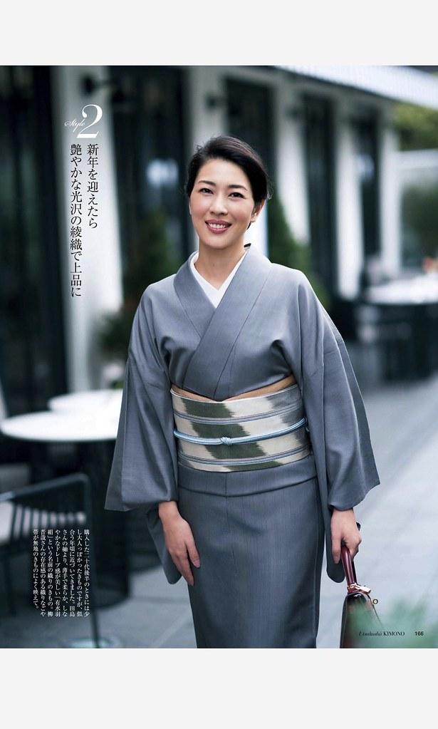Люди в кимоно IMG_6622
