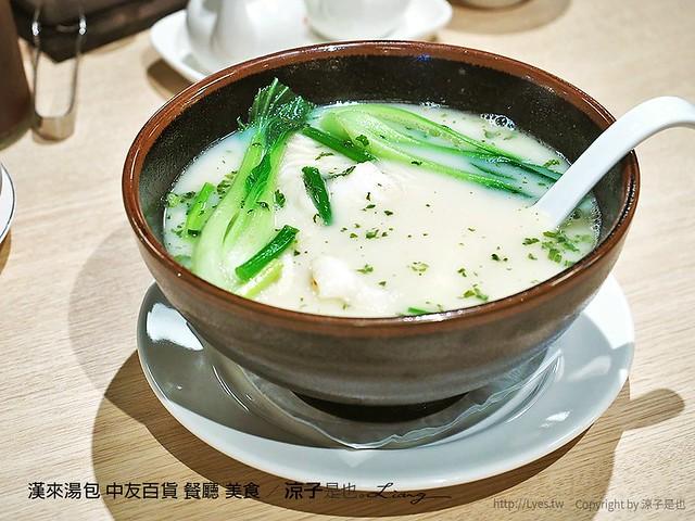 漢來湯包 中友百貨 餐廳 美食 7