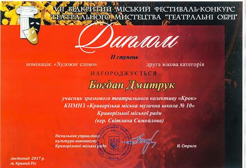 Дипломи переможця творчих пісенних конкурсів - Дмитрука Б.