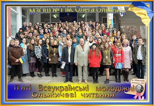 П яті Всеукраїнські молодіжні Ольжичеві читання