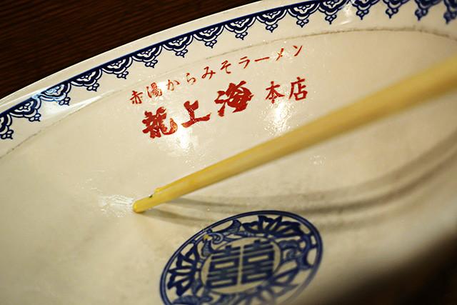 ラー博 龍上海 つけ麺