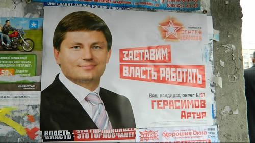 Предвыборная агитация Артура Герасимова. Горловка, 2012 год