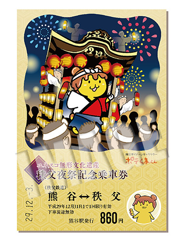 11/18(土)発売☆ユネスコ無形文化遺産「秩父夜祭」記念乗車券