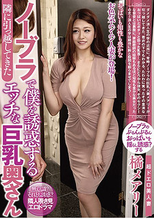 GVG-561 Horny Busty Wife Tachibana Mary Who Moved To Next Door To Tempt Me With No Bra