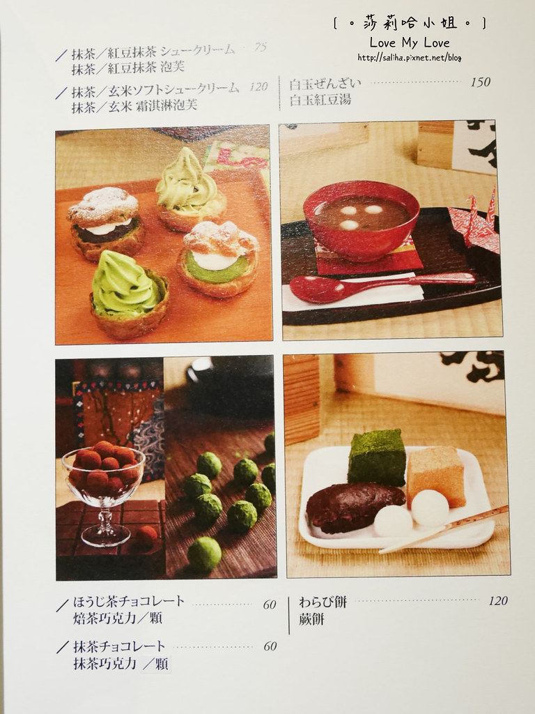 台北抹茶控必吃台電大樓站平安京茶事 (11)