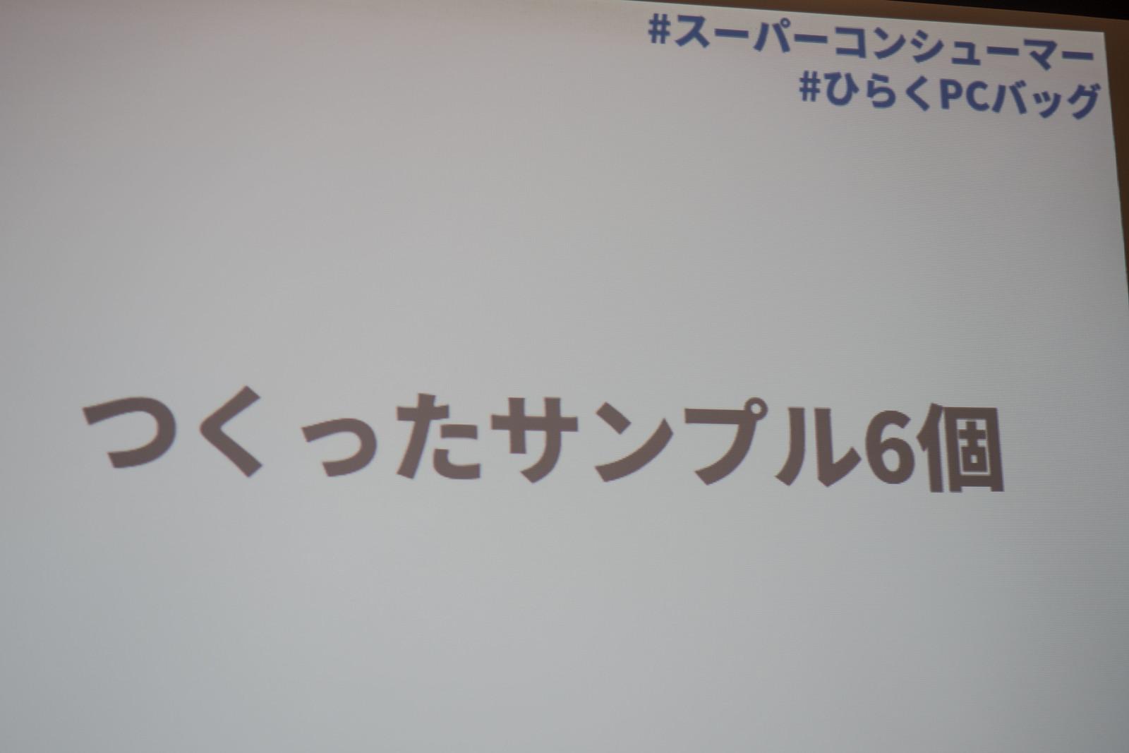 ひらくPCバッグnano-4