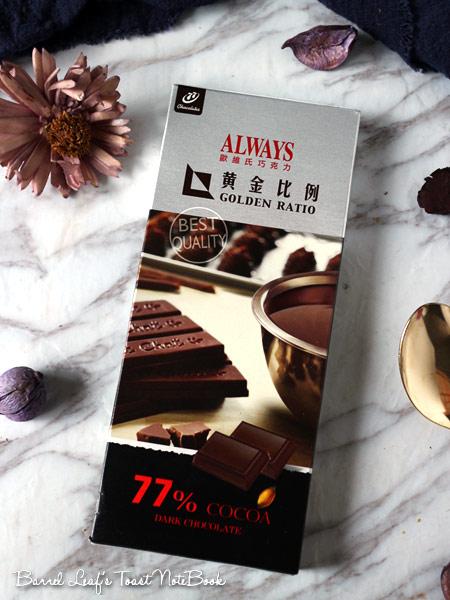 歐維氏 77% 巧克力 always-77-chocolate (1)
