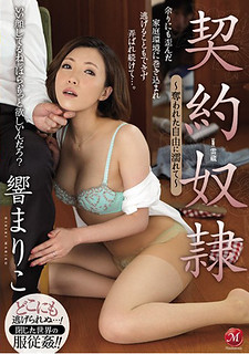 JUY-326 Subcontracted Slaves ~ Get Robbed Of Freedom ~ Hibiko