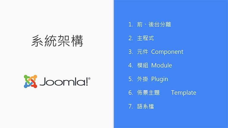 Joomla!兩大難題之系統架構
