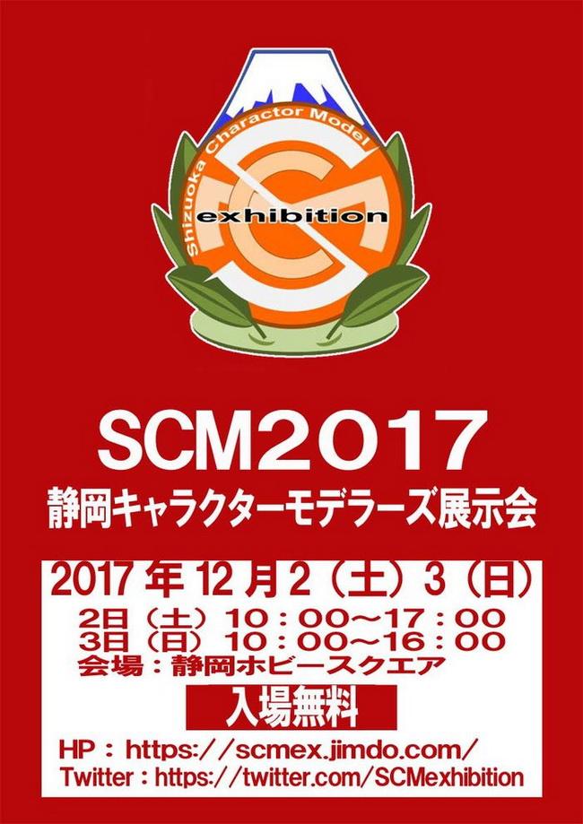 SCM2017_002