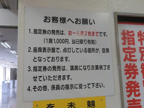 金沢競馬場の指定席購入方法