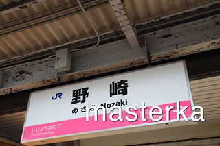 野崎駅の看板