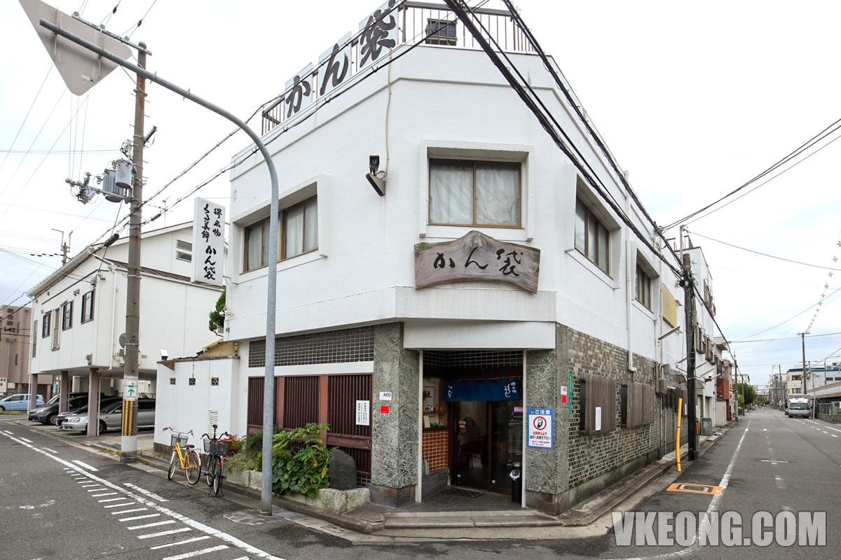 Kan-Bukuro-Mochi-Dessert-Shop-Sakai
