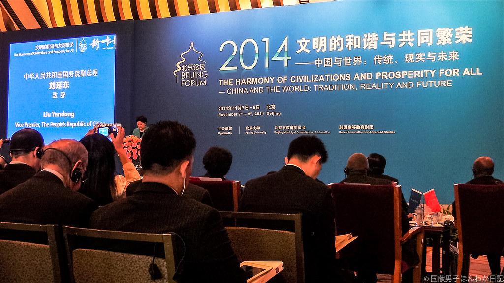 「北京フォーラム」で中国の発展ぶりを講演する劉延東副首相(撮影:筆者)