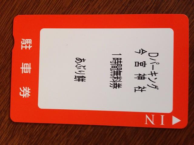kyoto-city-kazariya-parking-ticket-01