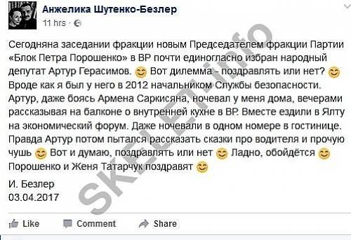 Украинское информпространство должно быть защищено от телеканалов, которые беглецы передали в управление Путину, - Герасимов - Цензор.НЕТ 3506