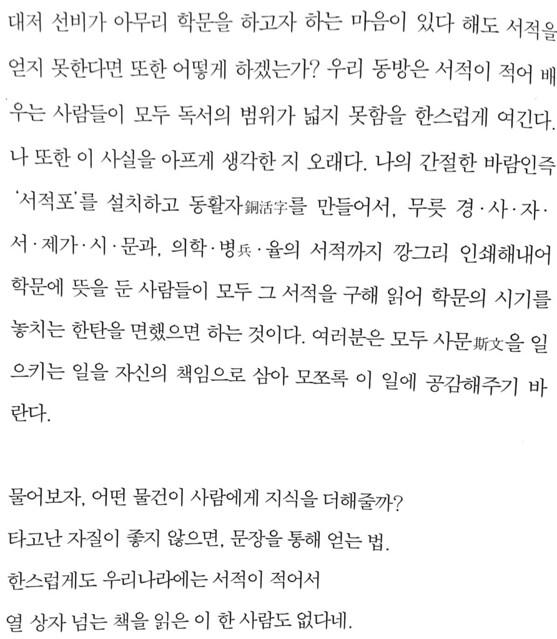 조선시대 책과 지식의 역사4