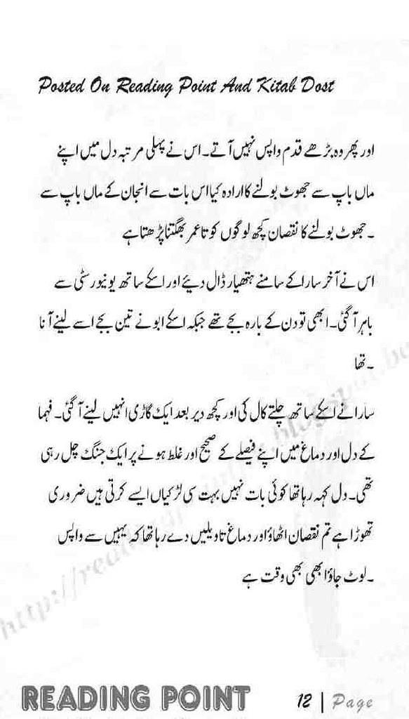 Mohabbat Ki Chaon Romantic Urdu Novel - Page 13 of 254 - Urdu Novels