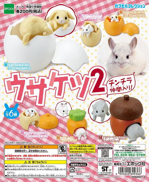 EPOCH 超萌《兔兔屁屁》「第二彈」 可愛登場!ウサケツ2