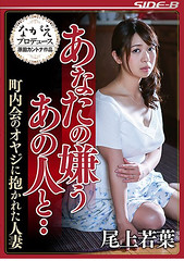 NSPS-636 With That Person You Dislike … Married Wife Okami Young Leave Held In The Neighborhood Association's Father