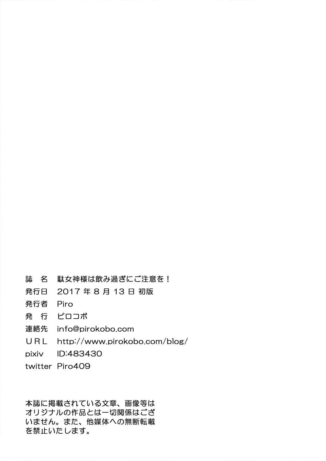HentaiVN.net - Ảnh 27 - Damegami-sama wa Nomisugi ni Gochuui o! (Kono Subarashii Sekai ni Syukufuku o!) - 駄女神様は飲み過ぎにご注意を! (この素晴らしい世界に祝福を!) - Oneshot