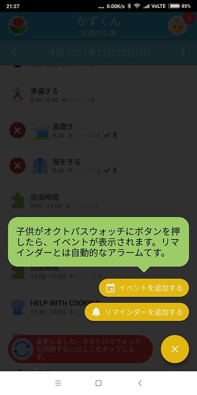 JOY OCTOPUS ウォッチアプリ設定 (12)