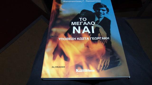 8_ekdilosi_gia_Kosta_Georgaki