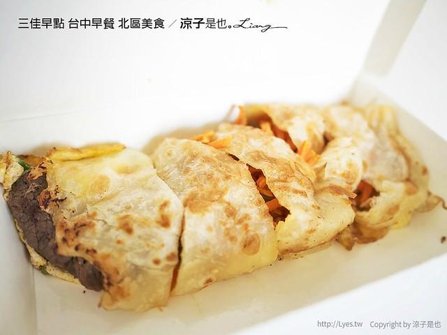 三佳早點 台中早餐 北區美食 5