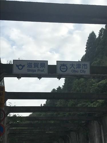 鯖街道から滋賀入りして琵琶湖大橋を渡り木之本へ