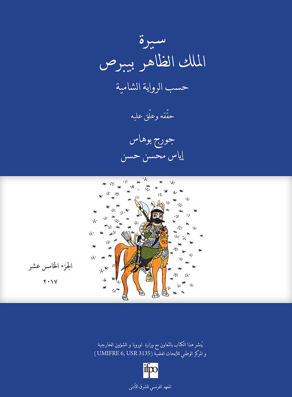 Sirat al-Malik al-Zahir Baybars, tome 15 (texte arabe)