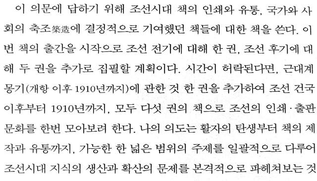 조선시대 책과 지식의 역사2