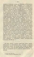 1883. Гродеков Н.И. Война в Туркмении. 232. Рутьеры в 1879 г.