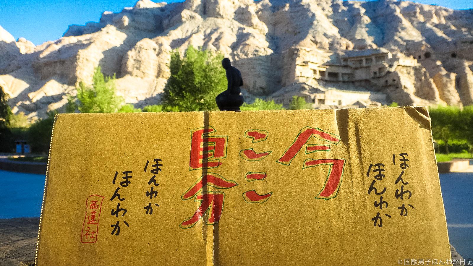 小僧落書き、背景の像はキジル千仏洞の羅什さん(撮影:筆者)