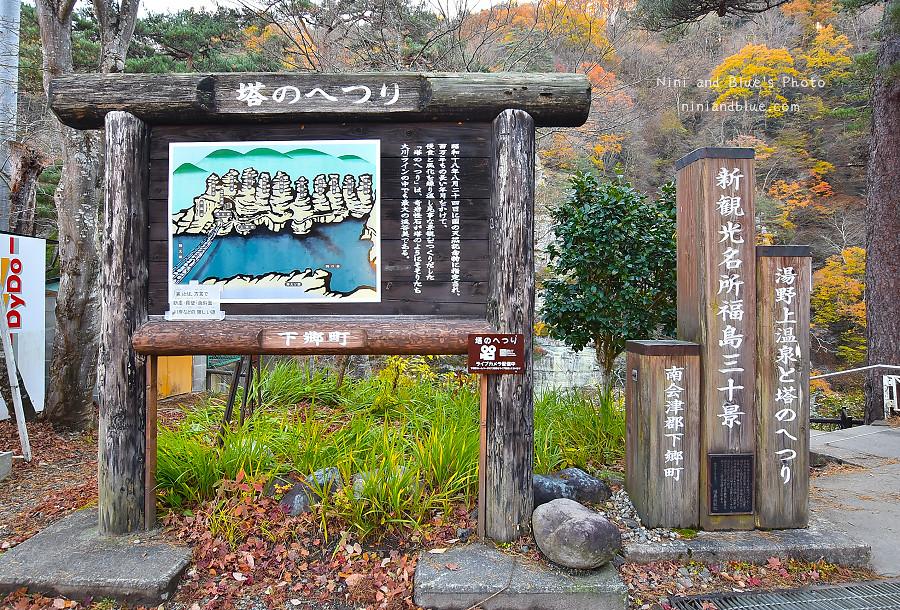 日本福島景點塔崖05