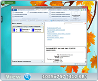 Скачать Windows 7 SP1 Ultimate KottoSOFT (x64) + Microsoft Office 2007-2016