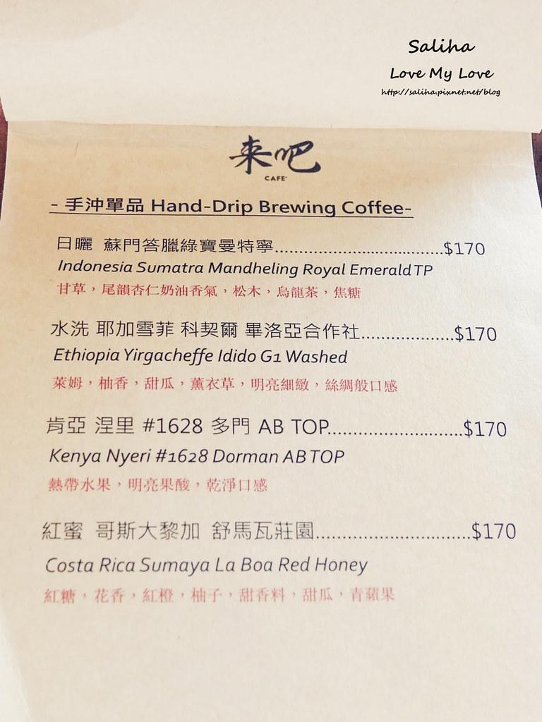 大安森林公園站附近咖啡館來吧cafe 菜單價位menu價格 (1)