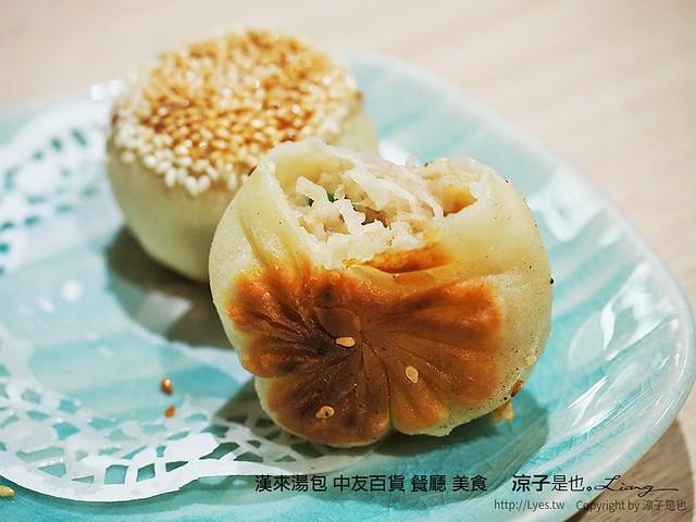 漢來湯包 中友百貨 餐廳 美食 21