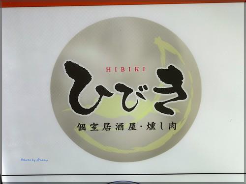 Photo:2017-11-06_T@ka.の食べ飲み歩きメモ(ブログ版)_駅チカの肉バル系のお店 雰囲気も良くてのんびり【浦和】ひびき_01 By:logtaka