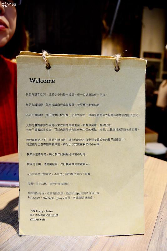 光權菜單板橋早午餐推薦光正街板橋車站美食 (18)