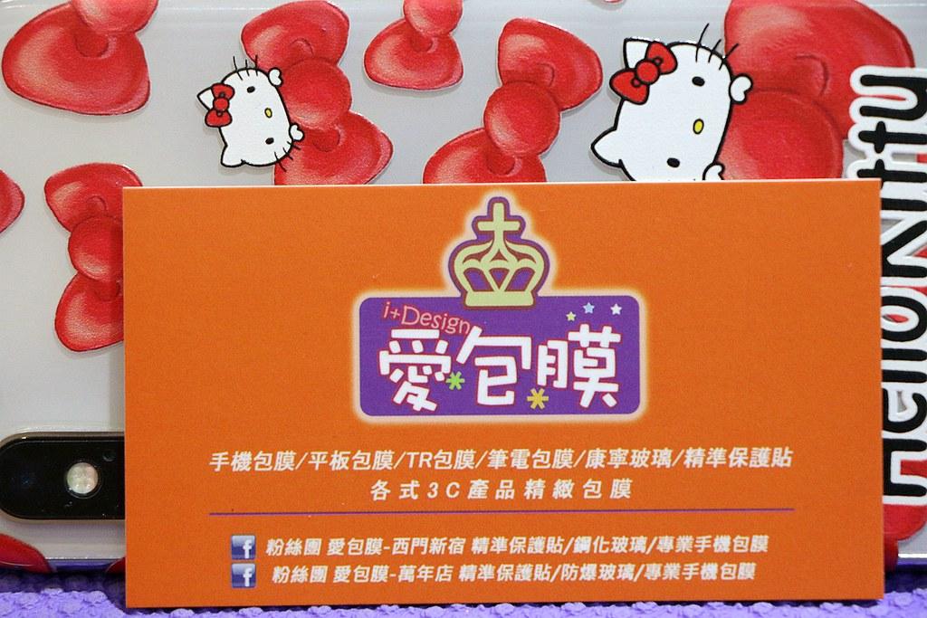 愛包膜-西門新宿 精準保護貼鋼化玻璃專業手機包膜083