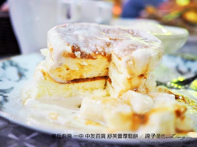 樂丘廚房 一中 中友百貨 舒芙蕾厚鬆餅 23