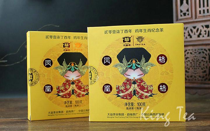Free Shipping 2017 TAE TEA DaYi FengHuangGeGe  Memorial Tea Cake Beeng China YunNan MengHai Chinese Puer Puerh Ripe Tea Cooked Shou Cha Premium 1701 Batch