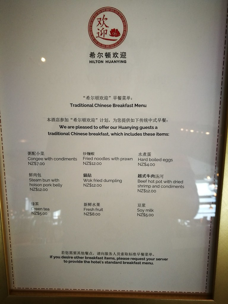 Traditional Chinese breakfast menu