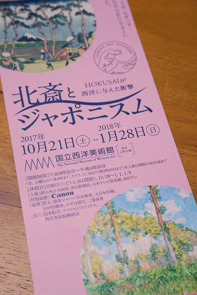 hokusai ticket