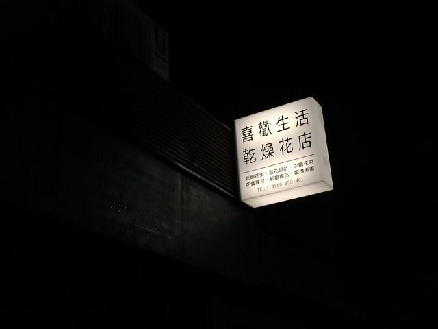 喜歡生活永生花店,永生花店台北