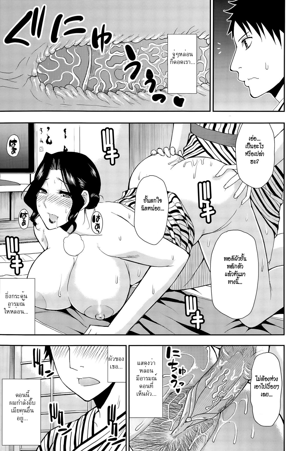 Tabi no Haji wa Kakisute Once You're Away From Home You can do anything. (COMIC Mugen Tensei 2015-06) [Thai ภาษาไทย] [HypN♥s] [Decensored]